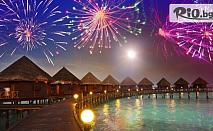 Ранни записвания за Нова година на Малдивите! 9-дневна самолетна екскурзия с включени 6 нощувки в хотел 5* по избор със закуски и вечери, едната празнична, от Дрийм Холидейс