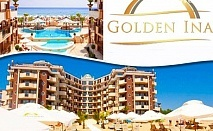 Ранни записвания на Първа линия в Слънчев бряг. All Inclusive + басейн на цени от 38 лв. в Хотел Голдън Ина***