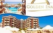 Ранни записвания на Първа линия в Слънчев бряг. All Inclusive + басейн на цени от 37.50 лв. в Хотел Голдън Ина***