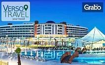 Ранни записвания за почивка в Дидим! 5 нощувки на база Ultra All Inclusive в Хотел Aquasis De Luxe Resort & Spa*****