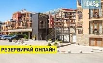 Ранни записвания за почивка в Хотел Феста Виа Понтика 4*, Поморие! 3 нощувки на база Ultra All Inclusive, ползване на вътрешен, външен басейн и фитнес