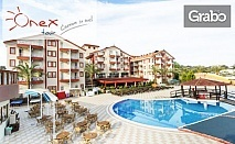 Ранни записвания за почивка край Сиде! 7 нощувки на база All Inclusive в хотел Hane Sun*****, плюс самолетен билет от София
