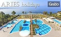 Ранни записвания за почивка в Кушадасъ! 5 нощувки на база Ultra All Inclusive в Хотел Amara Sea Light*****