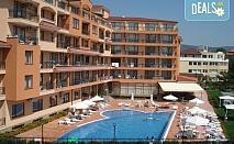 Ранни записвания за почивка през юли или август в Апартхотел Хепи в Слънчев бряг! 1 нощувка в луксозно студио, ползване на минерален басейн, шезлонг и чадър, фитнес
