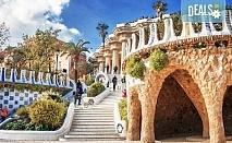 Ранни записвания за самолетна екскурзия до Барселона през 2019-та, със Z Tour! 3 нощувки и закуски, самолетен билет, летищни такси, трансфери!
