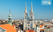 Ранни записвания за Септемврийски празници в Хърватия! 3 нощувки със закуски в Загреб, транспорт и възможност за посещение на Любляна и Постойна яма!