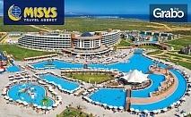 Ранни записвания за сезон 2019 в Дидим! 7 нощувки на база 24ч Ultra All Inclusive в Aquasis DeLuxe Resort & SPA 5*