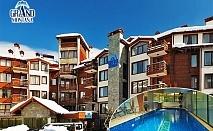 Ранни записвания за ски! Нощувка на човек + басейн и СПА в хотел Гранд Монтана, Банско