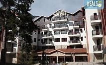 Ранни записвания до 30.11.! Ски почивка през януари в Хотел White House 4*, Боровец - 1 нощувка със закуска, ползване на фитнес, безплатно за дете до 1.99г.