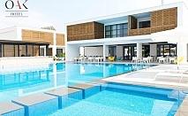 Ранни записвания ТОП СЕЗОН на лято 2020 в Кавала, Гърция! Нощувка на човек със закуска + басейн в хотел The Oak****