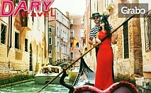 Ранни записвания за Св. Валентин в Италия! 3 нощувки със закуски, самолетен транспорт и програма в Милано и Верона