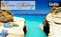 Ранни записвания за Великден на остров Корфу! Екскурзия с 3 нощувки със закуски и вечери, плюс транспорт