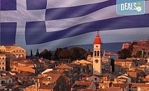 Ранни записвания за Великден на остров Корфу! 3 нощувки със закуски и вечери, транспорт, посещение на Керкира и празнична заря