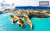 Ранни записвания за Великден на остров Корфу! 3 нощувки със закуски, 2 вечери и празничен обяд, плюс транспорт