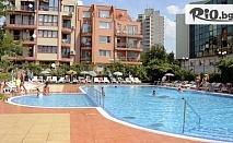 Ранно записване за ТОП СЕЗОН в Несебър! Нощувка на база All Inclusive + басейн, шезлонг и чадър, от Хотел Арсенал на 50 метра от морския бряг