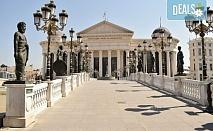 Разходете се до Скопие на 06.04. с транспорт, водач и включена застраховка от Глобус Турс!