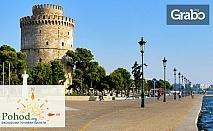 Разходка в Гърция! Еднодневна екскурзия до Солун на 27 Oктомври