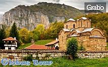 Разходка в Сърбия! Еднодневна екскурзия до Пирот, Димитровград, Темски и Суковски манастир