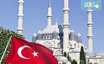 Разходка и шопинг за един ден в Одрин, Турция, през октомври или ноември! Транспорт, водач, панорамна обиколка и посещение на Margi Outlet