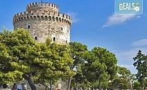 На разходка и шопинг за един ден на 27.10. в Солун, Гърция, с ТА Поход! Транспорт, екскурзовод и програма!