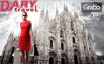 Разходка и шопинг в Милано! 3 нощувки със закуски, плюс самолетен транспорт
