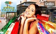 На разходка и шопинг в Одрин! Еднодневна екскурзия през Октомври