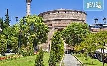На разходка и шопинг в Солун, Гърция, на 23.03.! Транспорт, екскурзовод и програма с ТА Поход!