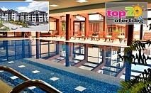 Релакс в Банско!  Нощувка с All Inclusive Light + Закрит Басейн, Релакс Пакет и Детски кът в Апарт хотел Роял, Банско, за 43 лв. на човек
