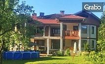 Релакс за двама в Троянския балкан! 2 нощувки със закуски - в с. Черни Осъм