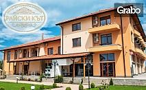 Релакс край Хасково! 2 или 3 нощувки със закуски и вечери, плюс басейн и аквапарк - в с. Радиево