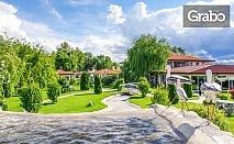 Релакс край Карлово! 2 нощувки със закуски и обеди, плюс 2 масажа и релакс зона - в с. Соколица