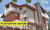 Релакс в Лъки Лайт Бутик Хотел & СПА 4*, Велинград, Родопи! Нощувка на база закуска, ползване на минерален басейн, парна баня, сауна, джакузи, фитнес, ледено ведро и тропически душ!