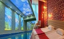 Релакс в полите на Рила! 1 или 2 нощувки със закуски и вечери на човек + басейн и релакс зона в хотел Рила, Дупница