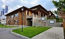 Релакс в полите на Родопите, край Пловдив! 2 нощувки със закуски, един обяд и две вечери за ДВАМА + 1 частичен масаж от хотел Беркут**** с. Брестник