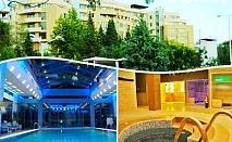 Релакс и СПА в Сандански. Нощувка със закуска и вечеря + топъл МИНЕРАЛЕН басейн на СУПЕР ЦЕНА в Апарт хотел Медите
