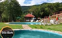 Релакс сред природата! 7 нощувки със закуски, обеди и вечери + басейн за 259 лв. в хотел Вила Марк, с. Краево