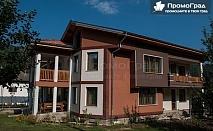 Релакс в Троянския балкан - нощувка, закуска и вечеря за 2-ма в къща за гости Почивка с. Черни Осъм