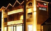 Релакс в Троянският Балкан - Спа хотел Шипково***! Нощувка със закуска и вечеря + външен минерален басейн + сауна, парна баня и вътрешно джакузи на цени от 35лв. на човек!!!