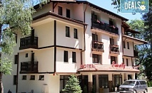 Релаксирайте в хотел Емали, Сапарева баня! Нощувка със закуска и вечеря, ползване на минерален басейн, джакузи, сауна и парна баня!