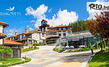 Релаксираща почивка в Добринище през Юли! Нощувка със закуска + СПА и басейни, от Ruskovets Resort andamp; Thermal SPA 4*
