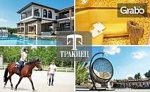 Релаксираща почивка за двама край живописното село Житница, Пловдивско! Нощувка със закуска, плюс SPA