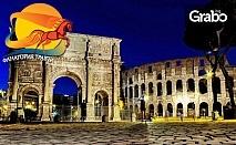 До Рим през Октомври! 3 нощувки със закуски, плюс самолетен билет, туристическа обиколка и възможност за Флоренция