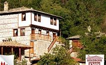 Родопи, с. Косово: 1/2 нощувки, 3*, закуски, вечери, цени от 99лв. за двама