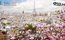 Романтичен уикенд в Париж! 3 нощувки със закуски в хотел 3* + самолетен билет и летищни такси, от Белла Травел