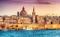 Романтичен уикенд през февруари в Малта! 3 нощувки със закуски в хотел 3*, самолетен билет и летищни такси, водач от агенцията!
