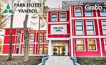 Романтичен уикенд в Ямбол! 2 нощувки със закуски и вечери за двама