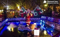 Романтична двудневна Коледна екскурзия до Драма и приказното градче Онируполи за 99 лв.