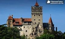 Романтична екскурзия за 3-ти март до Букурещ и замъка на Дракула (3 дни/2 нощувки със закуски) за 129 лв.