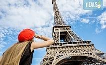 Романтична екскурзия до Париж, Франция! 3 нощувки със закуски, самолетни билетни с включени летищни такси, екскурзоводско обслужване!