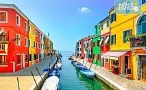 Романтична екскурзия до Венеция с Луксъри Травел! 4 нощувки със закуски в хотел 2*/3*, самолетен билет и екскурзовод
